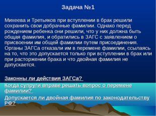 Задача №1 Михеева и Третьяков при вступлении в брак решили сохранить свои доб