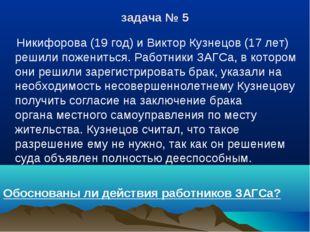 задача № 5 Никифорова (19 год) и Виктор Кузнецов (17 лет) решили пожениться.