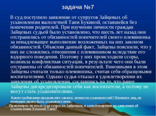 задача №7 В суд поступило заявление от супругов Зайцевых об усыновлении малол