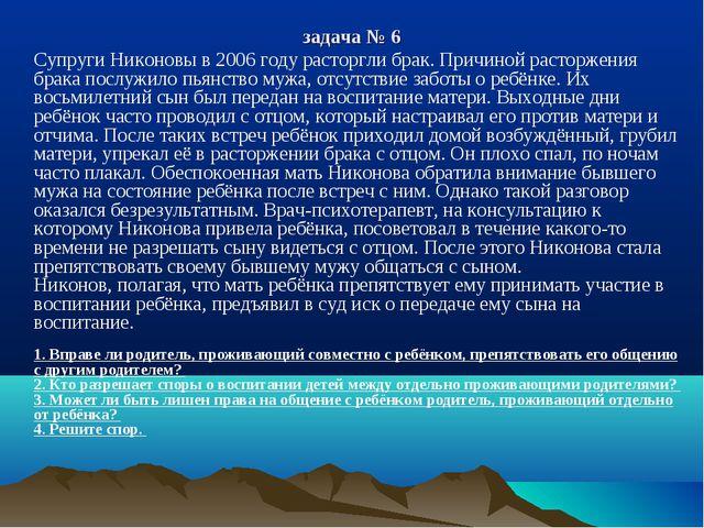 задача № 6 Супруги Никоновы в 2006 году расторгли брак. Причиной расторжения...