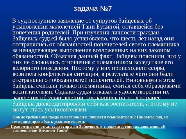 задача №7 В суд поступило заявление от супругов Зайцевых об усыновлении малол...