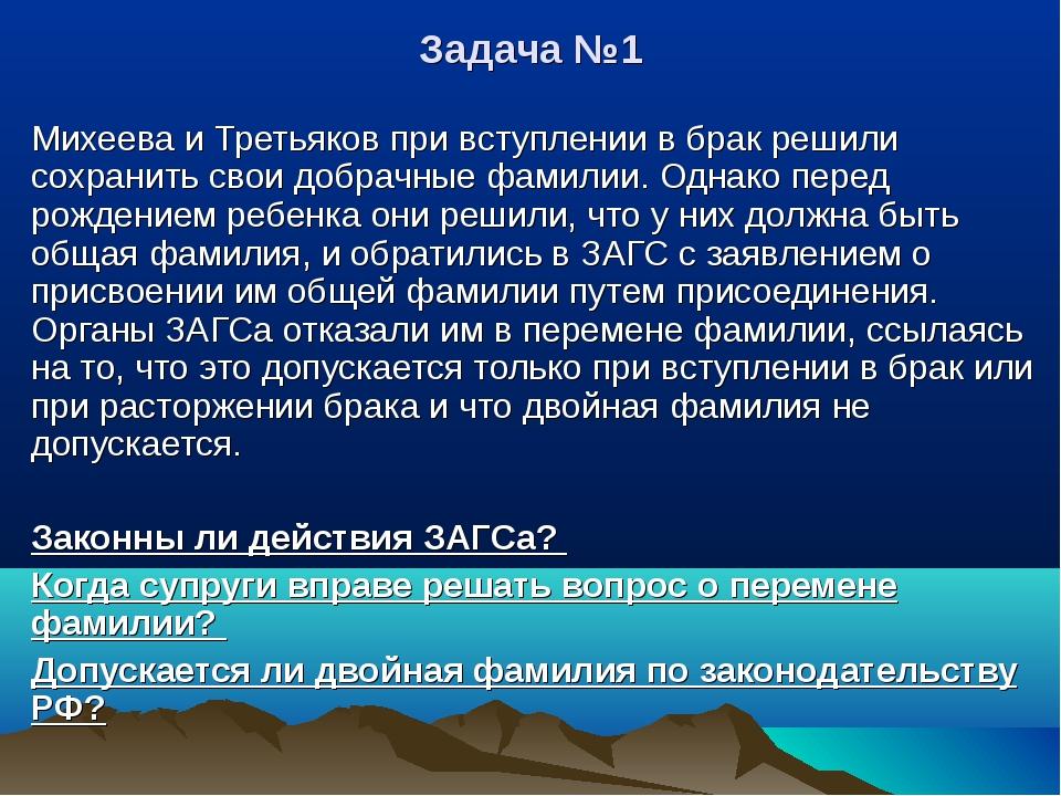 Задача №1 Михеева и Третьяков при вступлении в брак решили сохранить свои доб...