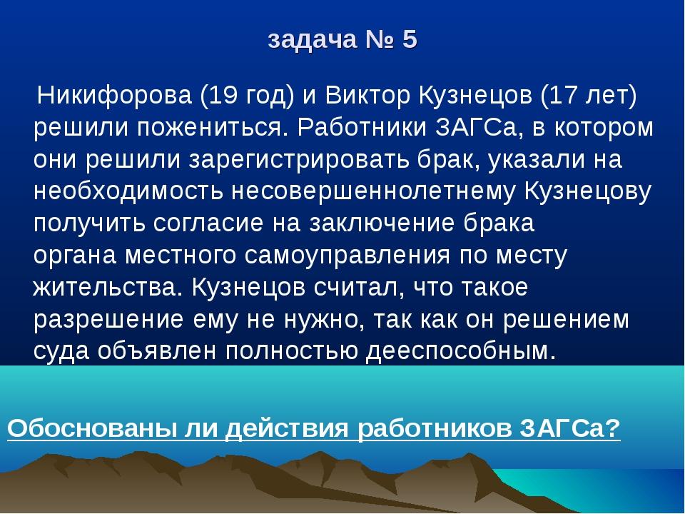 задача № 5 Никифорова (19 год) и Виктор Кузнецов (17 лет) решили пожениться....