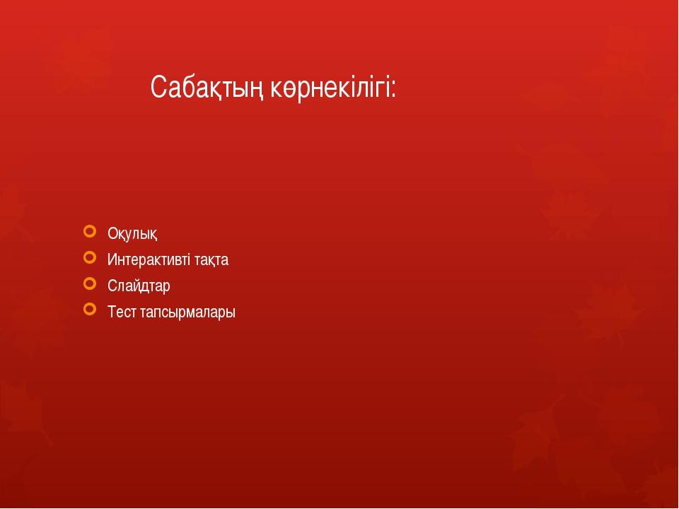 Сабақтың көрнекілігі: Оқулық Интерактивті тақта Слайдтар Тест тапсырмалары