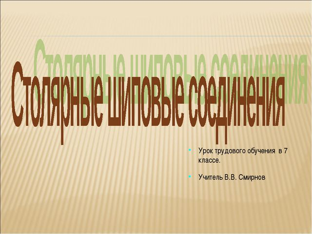 Урок трудового обучения в 7 классе. Учитель В.В. Смирнов