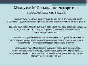 Махмутов М.И. выделяют четыре типа проблемных ситуаций: Первый тип. Проблемна