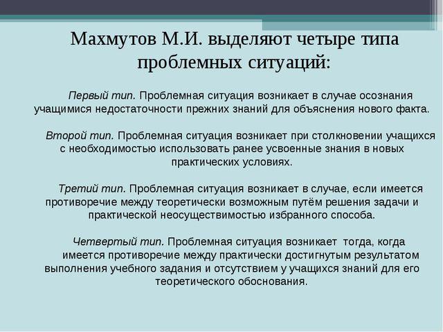 Махмутов М.И. выделяют четыре типа проблемных ситуаций: Первый тип. Проблемна...