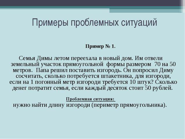 Примеры проблемных ситуаций Пример № 1. Семья Димы летом переехала в новый д...