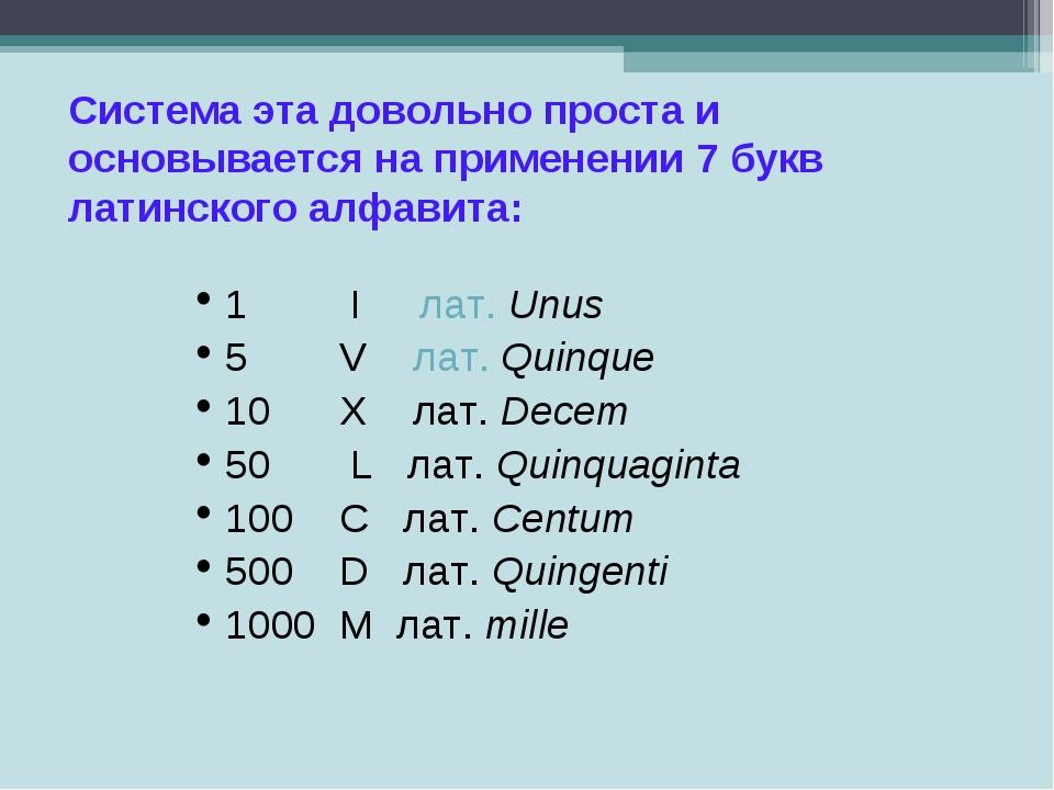1 I лат. Unus 5 V лат. Quinque 10 X лат. Decem 50 L лат. Quinquaginta 100 C л...