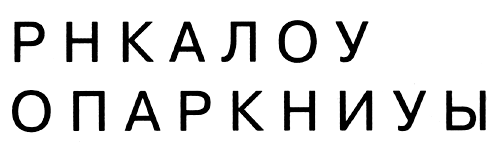 гласные и согласные буквы