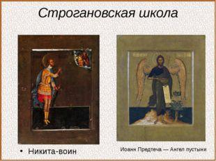 Строгановская школа иконописи Прокопий Чи́рин Никита-воин Иоанн Предтеча — Ан