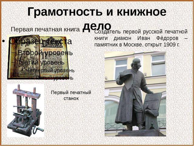 Грамотность и книжное дело Создатель первой русской печатной книги диакон Ива...
