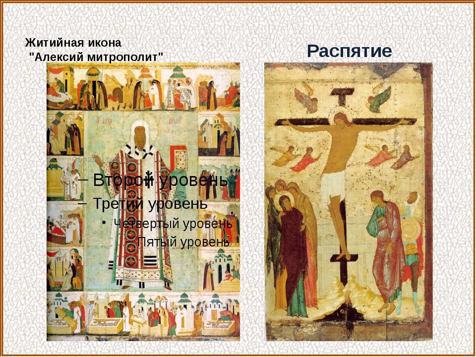 """Распятие Диони́сий Житийная икона """"Алексий митрополит"""""""