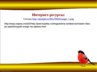 Снегирь http://antalpiti.ru/files/99604/snegir_1.png Интернет-ресурсы: http:/
