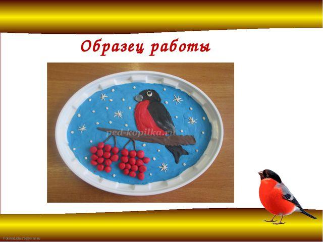Образец работы FokinaLida.75@mail.ru