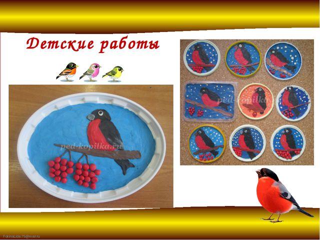 Детские работы FokinaLida.75@mail.ru