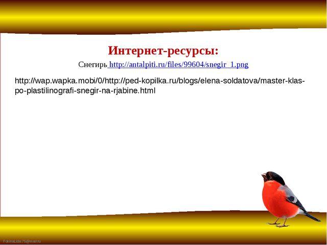 Снегирь http://antalpiti.ru/files/99604/snegir_1.png Интернет-ресурсы: http:/...