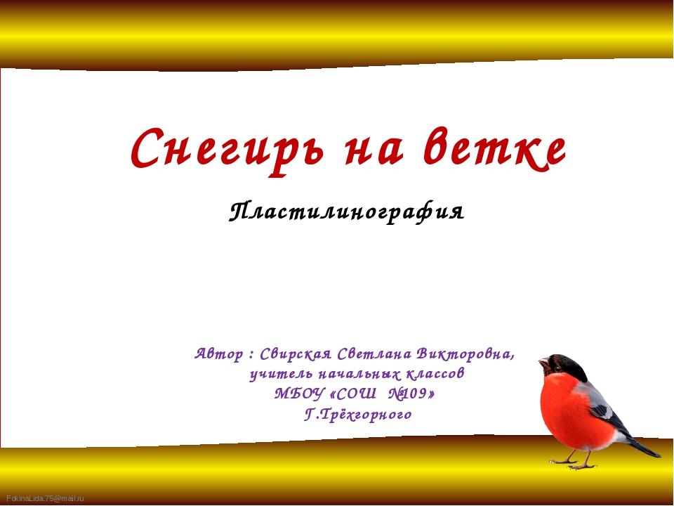 Пластилинография Снегирь на ветке Автор : Свирская Светлана Викторовна, учите...