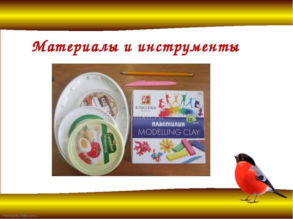 Материалы и инструменты FokinaLida.75@mail.ru