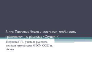 Антон Павлович Чехов и «открытие, чтобы жить правильно» (по рассказу «Студент