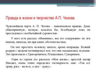 Правда в жизни и творчестве А.П. Чехова Чудеснейшая черта А. П. Чехова – макс