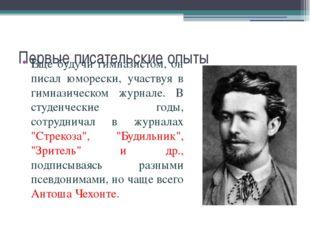 Первые писательские опыты Еще будучи гимназистом, он писал юморески, участвуя