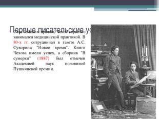 Первые писательские успехи Став земским врачом, Чехов серьезно занимался меди