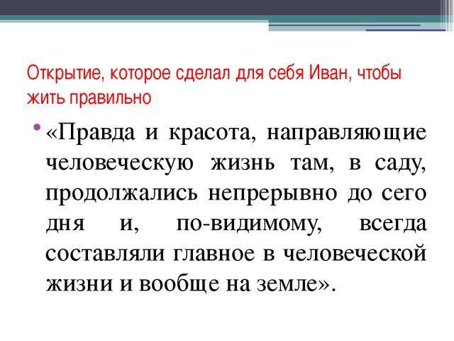 Открытие, которое сделал для себя Иван, чтобы жить правильно «Правда и красот...