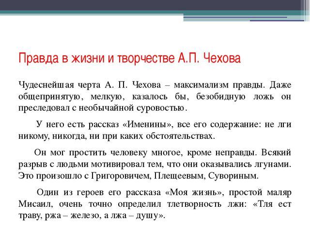 Правда в жизни и творчестве А.П. Чехова Чудеснейшая черта А. П. Чехова – макс...