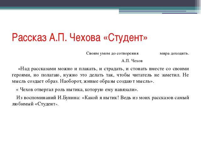 Рассказ А.П. Чехова «Студент» Своим умом до сотворения мира доходить. А.П. Че...