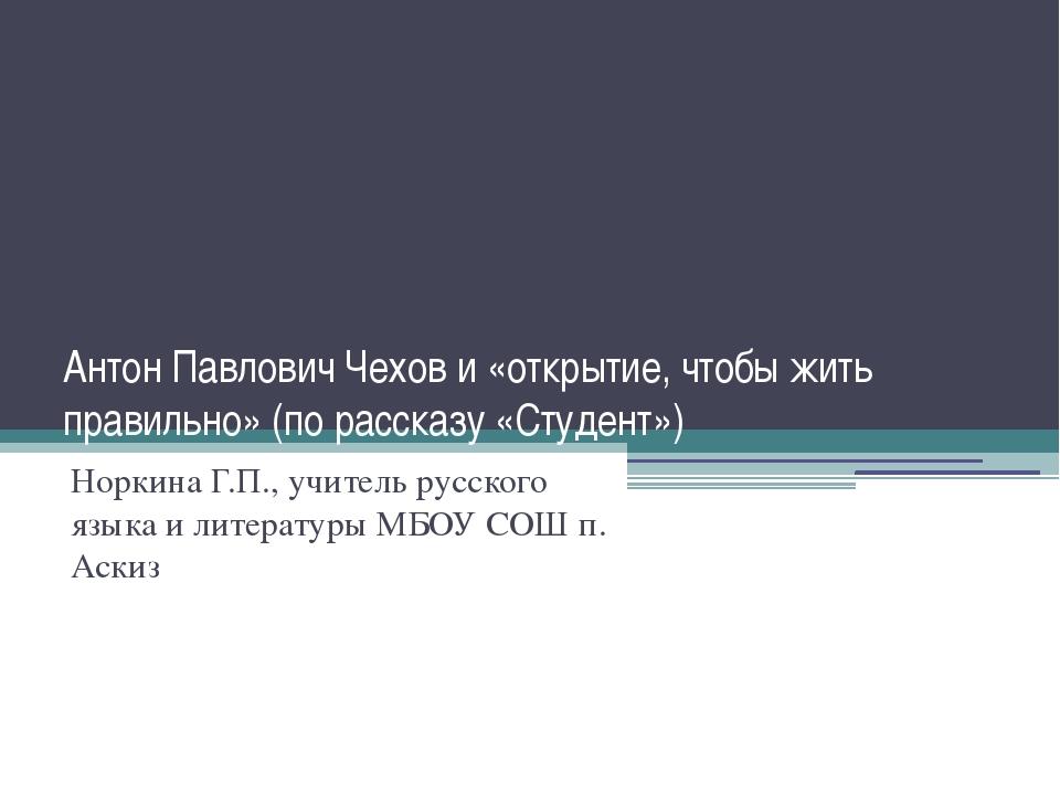 Антон Павлович Чехов и «открытие, чтобы жить правильно» (по рассказу «Студент...