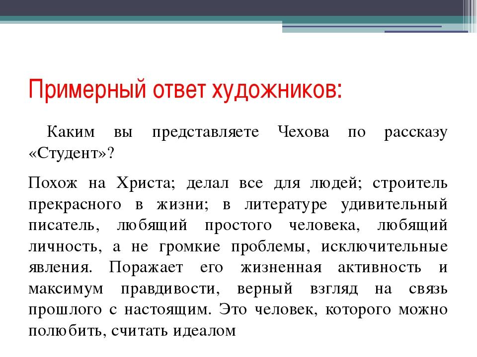 Примерный ответ художников: Каким вы представляете Чехова по рассказу «Студен...