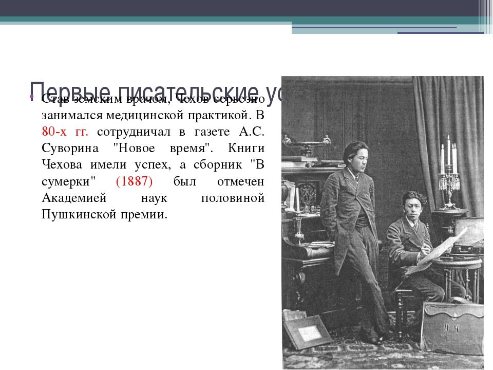 Первые писательские успехи Став земским врачом, Чехов серьезно занимался меди...
