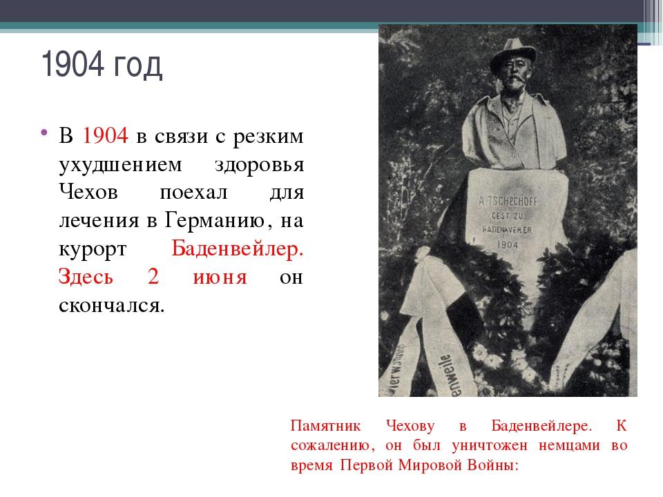 1904 год В 1904 в связи с резким ухудшением здоровья Чехов поехал для лечения...