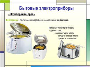 Бытовые электроприборы Фритюрница – приготовления картофеля, овощей и мяса во