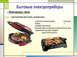 Бытовые электроприборы Гриль – приготовление мяса-гриль, овощей-гриль. + прос