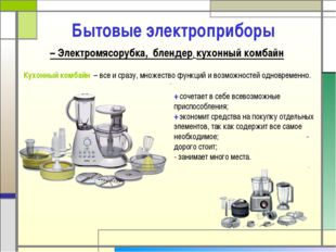 – Электромясорубка, блендер, кухонный комбайн Бытовые электроприборы Кухонный
