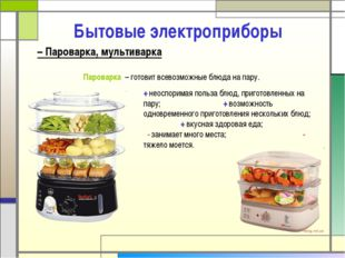 Бытовые электроприборы Пароварка – готовит всевозможные блюда на пару. + неос