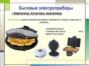 Бытовые электроприборы Вафельница – делает всевозможные вафли в зависимости о