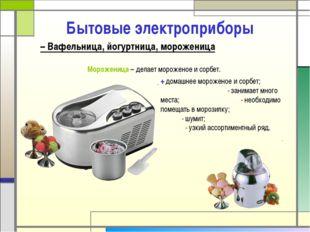 Бытовые электроприборы Мороженица – делает мороженое и сорбет. + домашнее мор