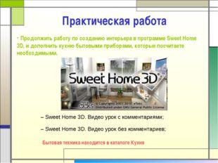 Практическая работа Продолжить работу по созданию интерьера в программе Sweet