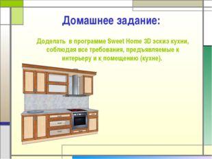 Домашнее задание: Доделать в программе Sweet Home 3D эскиз кухни, соблюдая вс