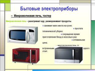 Бытовые электроприборы – Микроволновая печь, тостер Микроволновая печь – разо