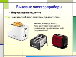Бытовые электроприборы – Микроволновая печь, тостер Тостер – подсушивает хлеб
