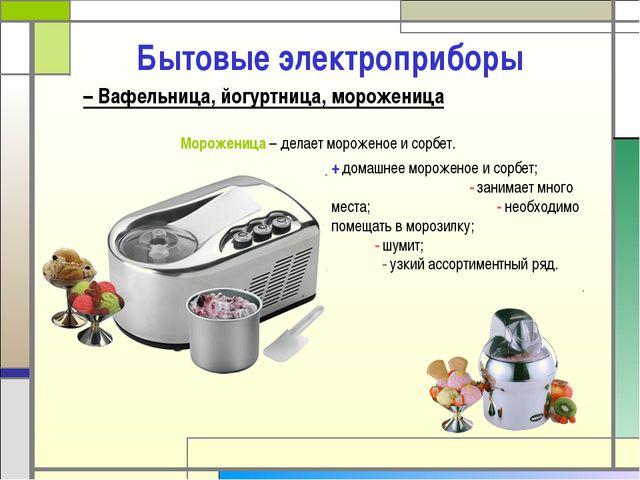 Бытовые электроприборы Мороженица – делает мороженое и сорбет. + домашнее мор...