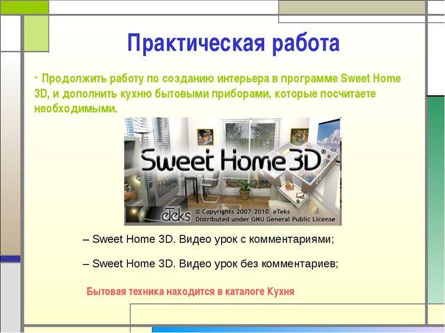 Практическая работа Продолжить работу по созданию интерьера в программе Sweet...