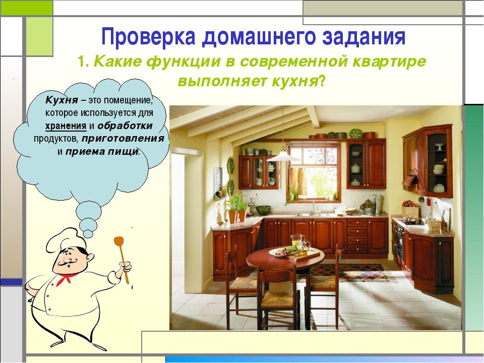 Проверка домашнего задания 1. Какие функции в современной квартире выполняет...