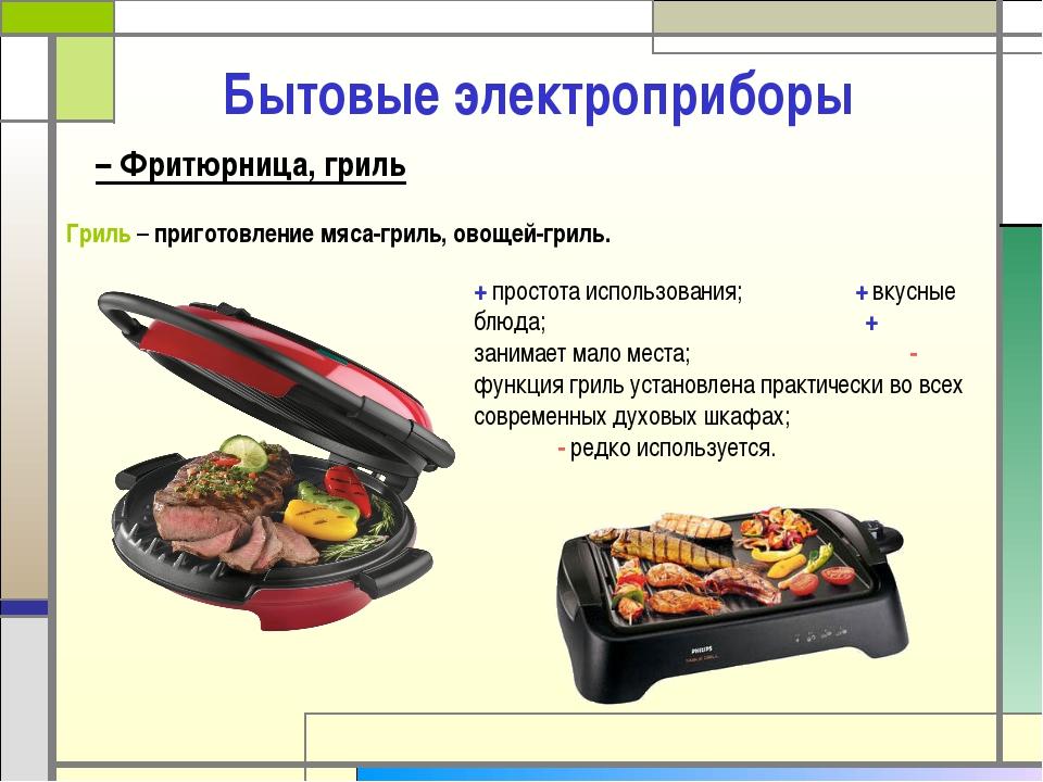 Бытовые электроприборы Гриль – приготовление мяса-гриль, овощей-гриль. + прос...