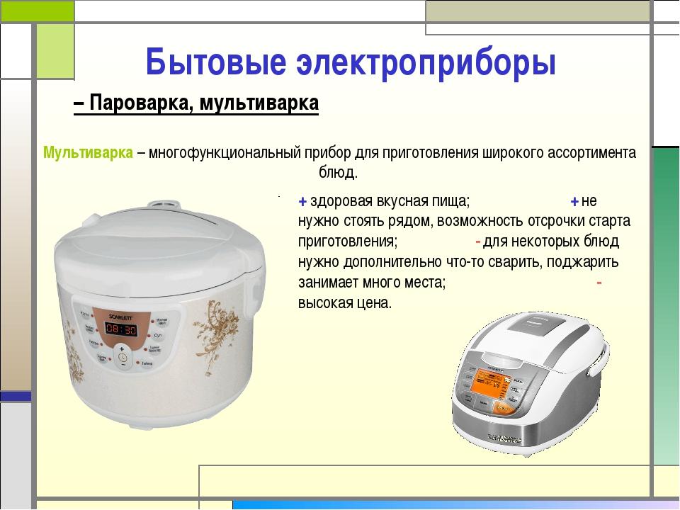 Бытовые электроприборы Мультиварка – многофункциональный прибор для приготовл...