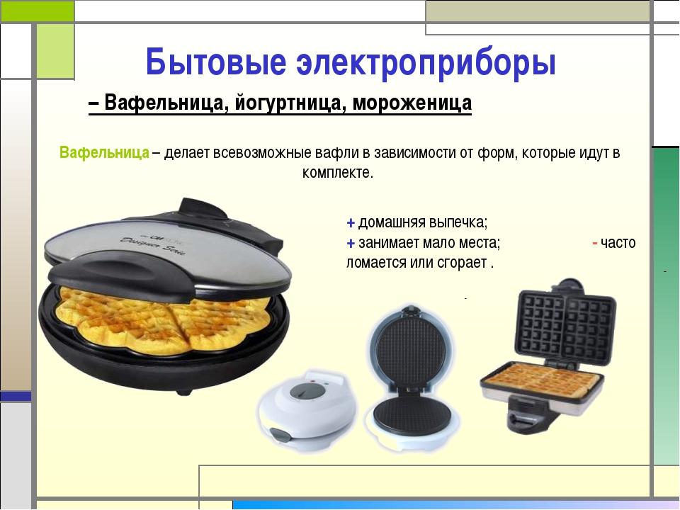 Бытовые электроприборы Вафельница – делает всевозможные вафли в зависимости о...